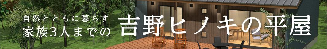 吉野銘木の家 平家ページ